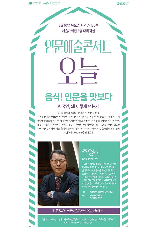 [인문예술콘서트 오늘] 주영하_음식! 인문을 맛보다
